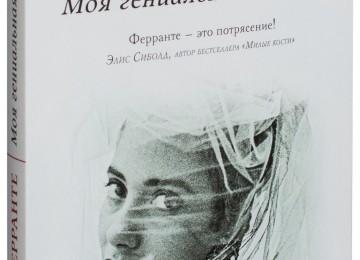 Элена Ферранте: биография автора, книги, фильм «Моя гениальная подруга», факты