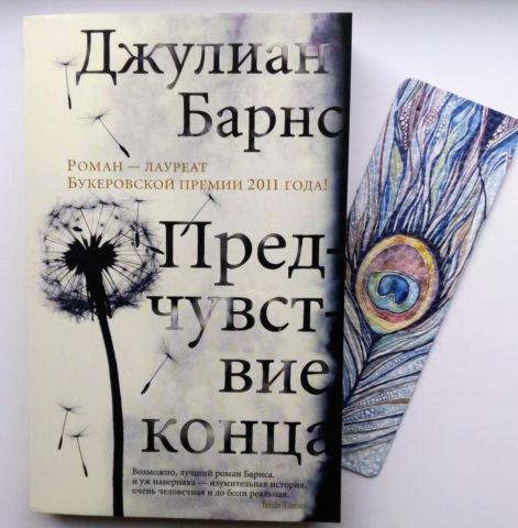 Джулиан Барнс: биография автора, книги, творчество, факты